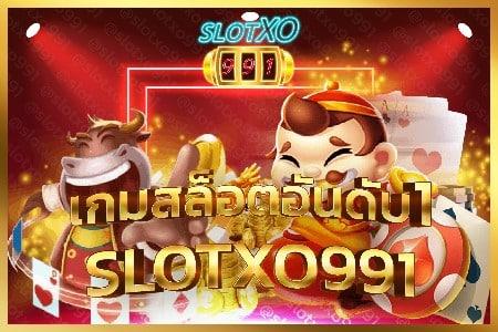 slotxo991